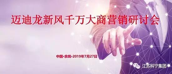 江苏科宁集团应邀参加德国迈迪龙新风千万大商营销研讨会