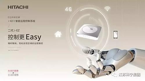 日立I-EZ II智能远程控制系统