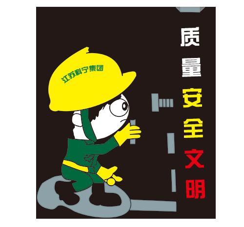 【江苏科宁集团工地大检查】——做口碑工程·工地质量是核心