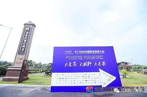 """江苏科宁集团荣获""""中国舒适家居行业百强集成商""""、""""诚信服务单位""""殊荣!"""