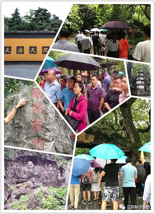 江苏科宁集团杭州旅游