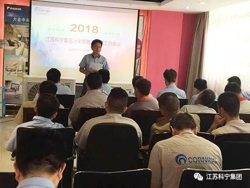 江苏科宁集团工程管理部2018半年度总结会议圆满召开