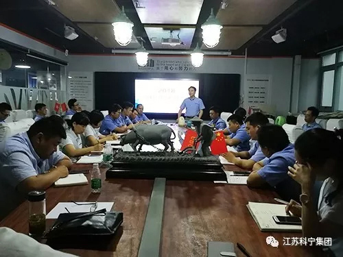 江苏科宁集团召开2018年半年工作会议