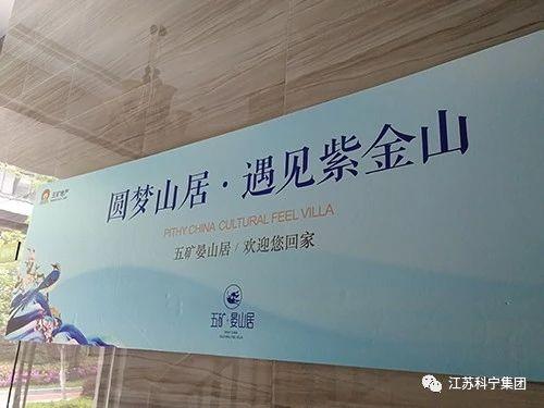 江苏科宁集团工地大检查,为品质保驾护航!