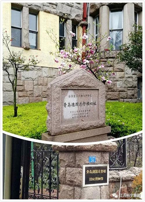 江苏科宁集团日立青岛之旅