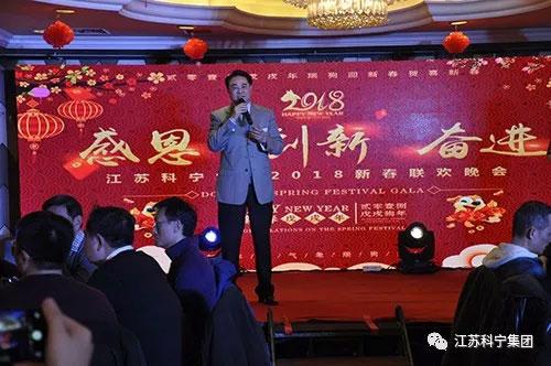 江苏科宁集团2018新春晚会