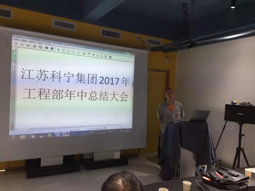 江苏科宁集团工程部会议