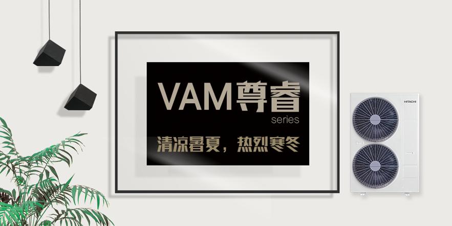 日立VAM 尊睿系列