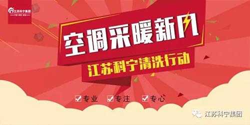 """""""清新一夏""""江苏科宁集团空调、采暖、新风清洗活动飓风来袭!"""