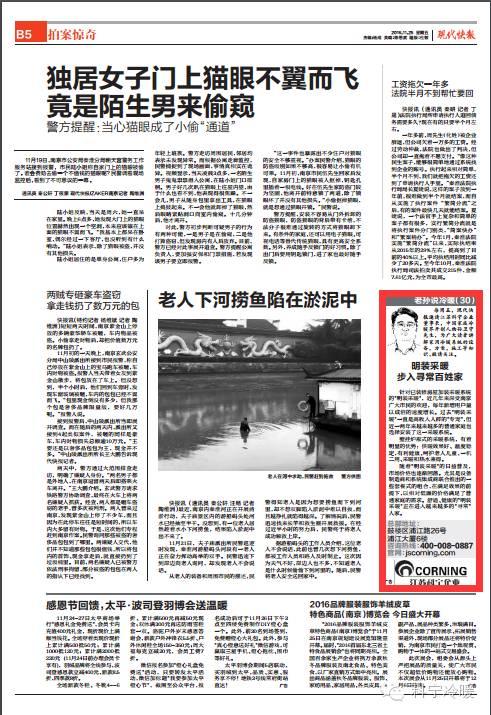 《现代快报》老孙说冷暖专栏——明装采暖 步入寻常百姓家