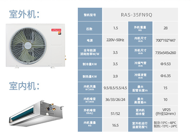 日立UX系列变频风管机