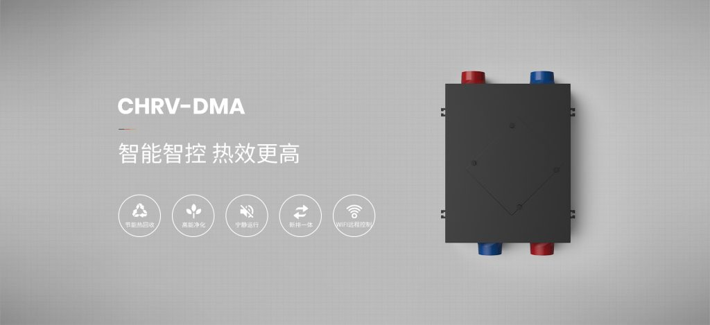 迈迪龙双向流DMA新风系统