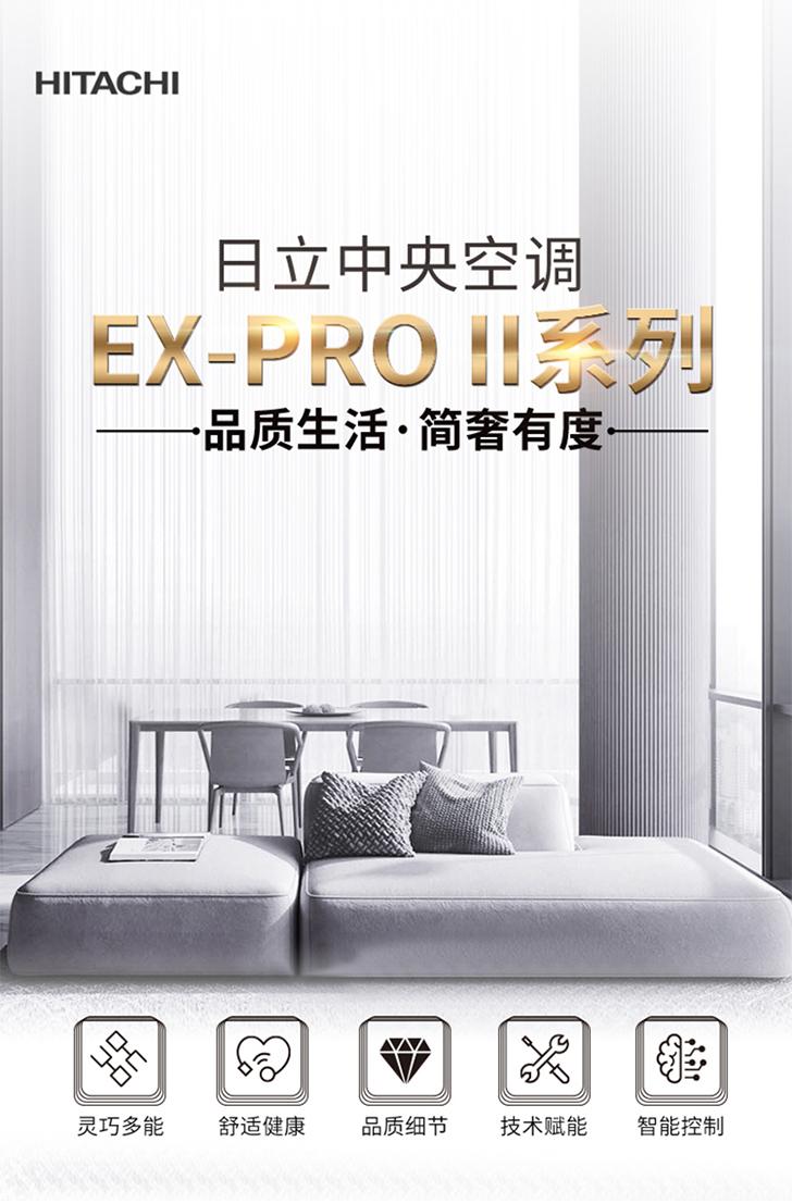 日立EX-PRO II系列