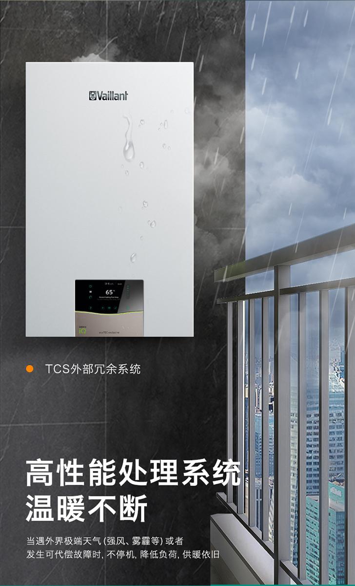 威能ecoTEC exclusive(家用旗舰型冷凝式燃气暖浴两用炉)
