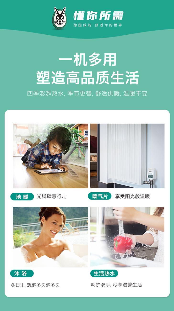 威能ecoTEC plus VU/VUW (家用豪华型冷凝式燃气暖浴两用炉)
