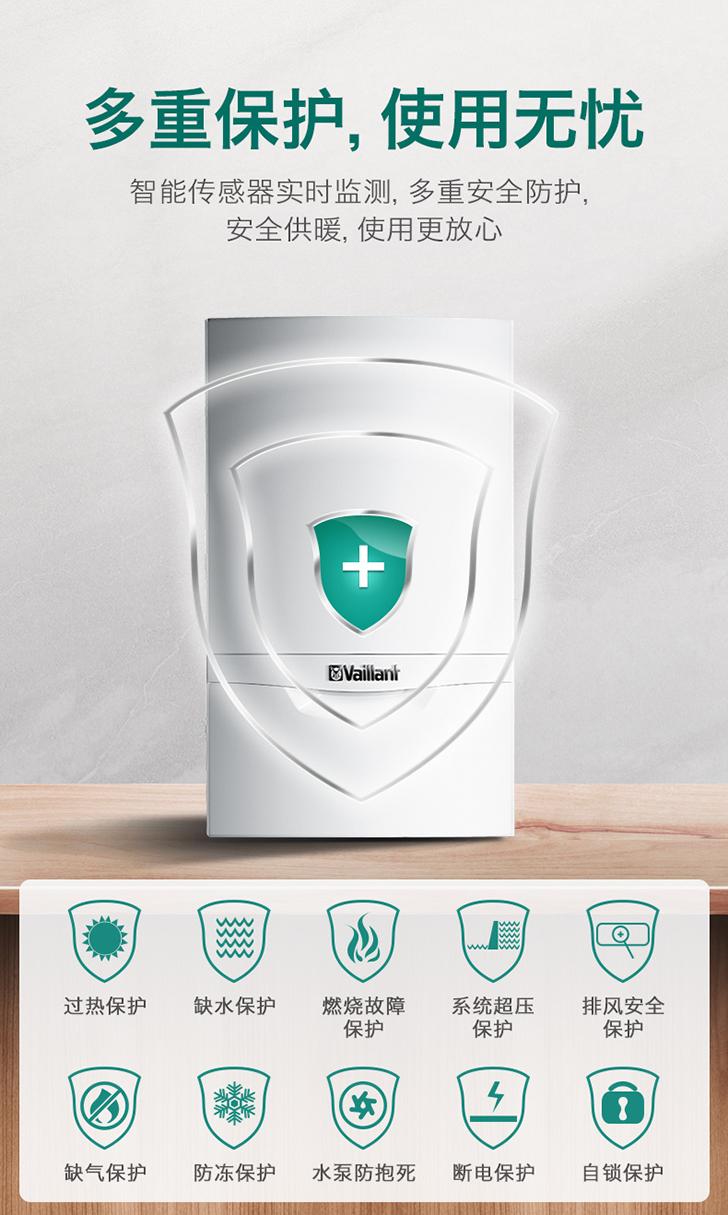 威能ecoTEC pro VU/VUW(冷凝式燃气暖浴两用炉)